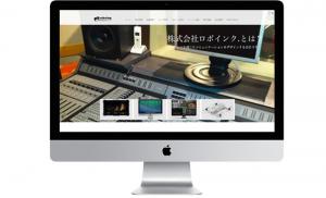 ウェブ制作・ウェブサイト制作・ホームページ制作・ウェブコンサルティング