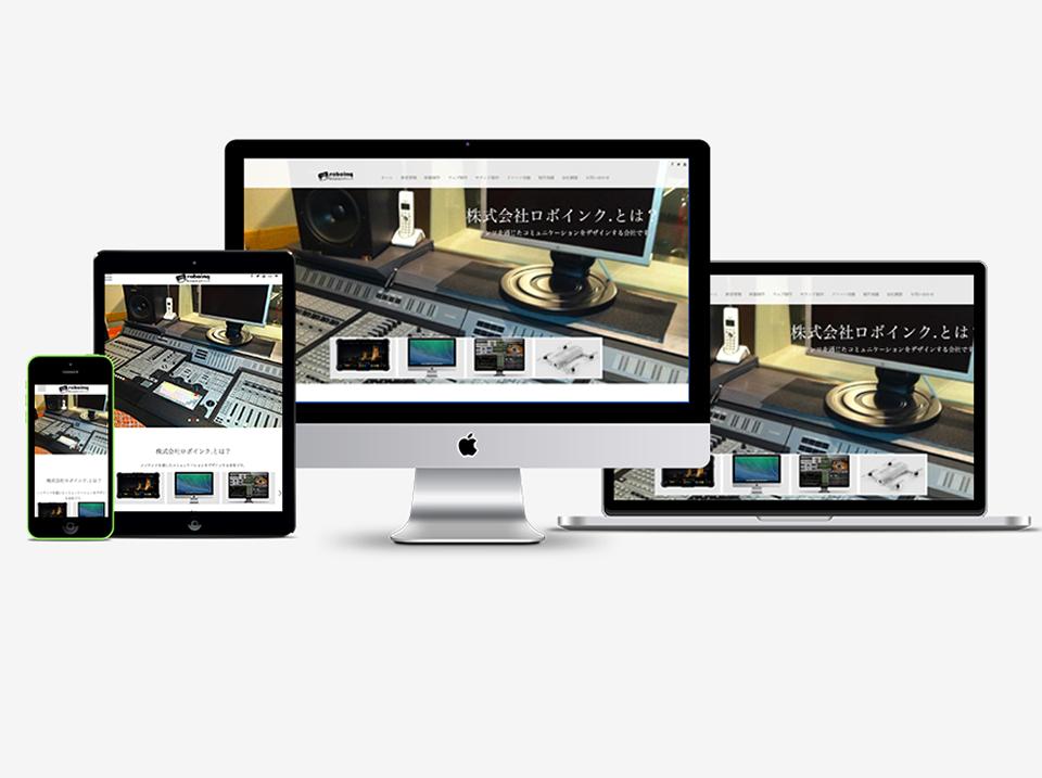ウェブサイトの制作から運用・活用方法のご提案までお任せ下さい!
